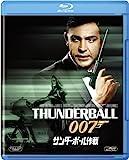 007 サンダーボール作戦