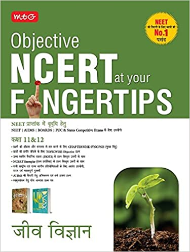 Buy Objective NCERT at Your Fingertips: Biology - Class 11