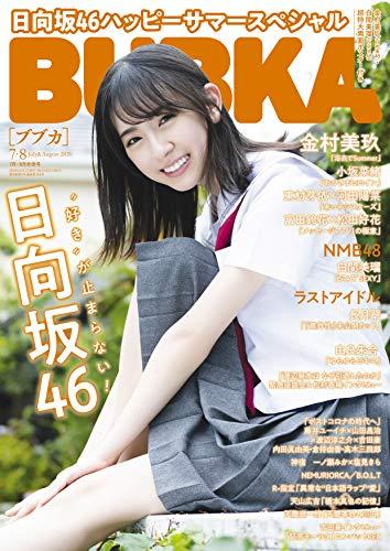 BUBKA 2020年7月・8月合併号