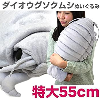 Sea Creature Giant Isopod Realistic Stuffed Plush Doll (XL Size) / 55 cm