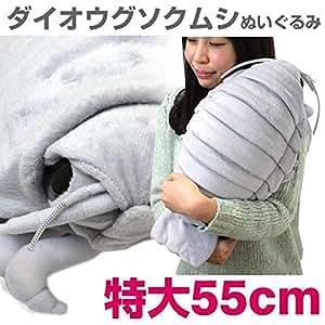 Sea Creature Giant Isopod Realistic Stuffed Plush Doll (XL Size) / 55 cm