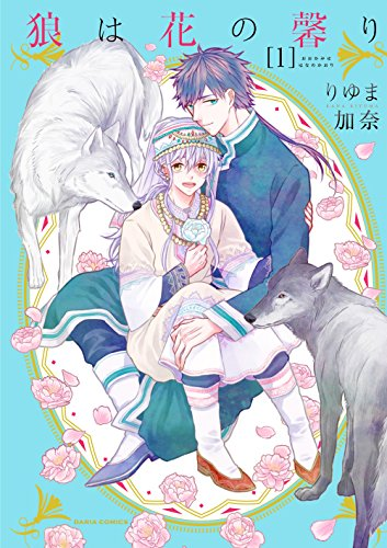 狼は花の馨り 1 (Dariaコミックス)