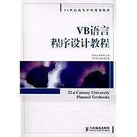 21世纪高等学校规划教材:VB语言程序设计教程