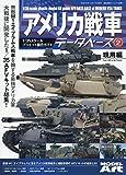 アメリカ戦車 データベース(2) 現用編 2018年 10 月号 [雑誌]
