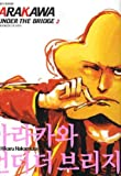 Arakawa Under the Bridge. 2 (Korean edition)