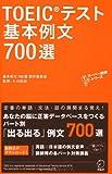 【新形式問題対応/音声DL付】 TOEIC(R) テスト 基本例文700選 ((TTTスーパー講師シリーズ))