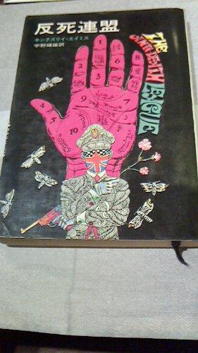 反死連盟 (1968年) (ハヤカワ・ノヴェルズ)