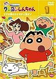クレヨンしんちゃん TV版傑作選 第8期シリーズ 1 [DVD]