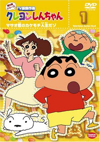 Crayon Shin-Chan: Selection 8th Series 1