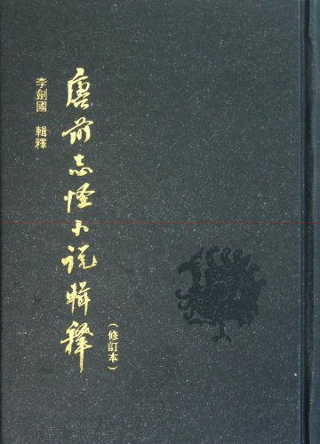 tang-qianzhi-ghost-stories-series-chinese-edition