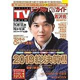 デジタルTVガイド 2020年 1月号