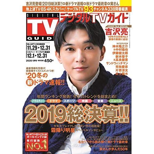 デジタルTVガイド 2020年 1月号 表紙画像