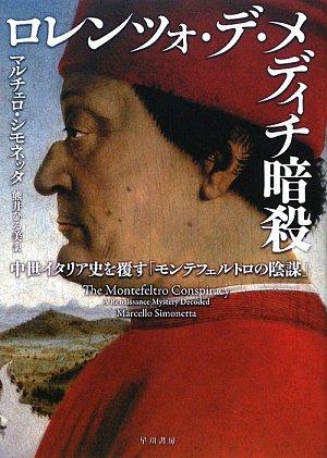ロレンツォ・デ・メディチ暗殺―中世イタリア史を覆す「モンテフェルトロの陰謀」