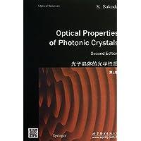 光子晶体的光学性质(第2版)