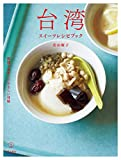 台湾スイーツレシピブック 現地で出会ったやさしい甘味 (立東舎 料理の本棚)