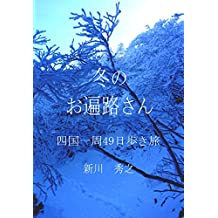 A WINTER HENRO: Shikoku pilgrimage to the 88 temples Japanese edition
