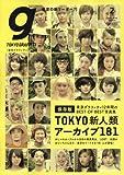 Tokyo graffti(トウキョウグラフィティ) 2017年 02 月号 [雑誌]