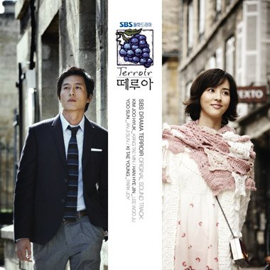 Terroir (SBS TV Series) [Korean TV Series Soundtrack][YEDANG Entertainment Korea 2009] (Terroir Series)