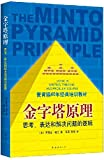 THE Minto Pyramid Principle:logic in Writing, Thinking & Problem Solving[chinese Edition][paperback]