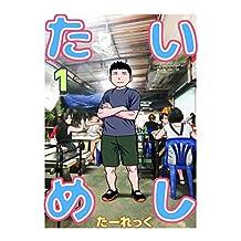 thaimeshi1 thai meshi (Japanese Edition)