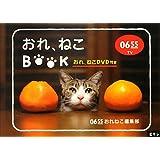 Eテレ0655 おれ、ねこBOOK(おれ、ねこDVD付き) (<DVD>)