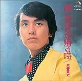 Ame Anata Ga Kaeru Toki by Eiji Miyoshi (2005-03-09)