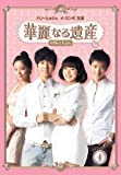 [DVD]華麗なる遺産 DVD-BOXI <完全版>