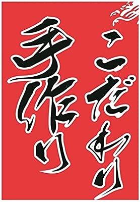 Barra de Sushi Cartel de Bienvenida Estilo japonés Izakaya ...