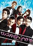 [DVD]ヴァンパイア☆アイドル DVD-BOX2