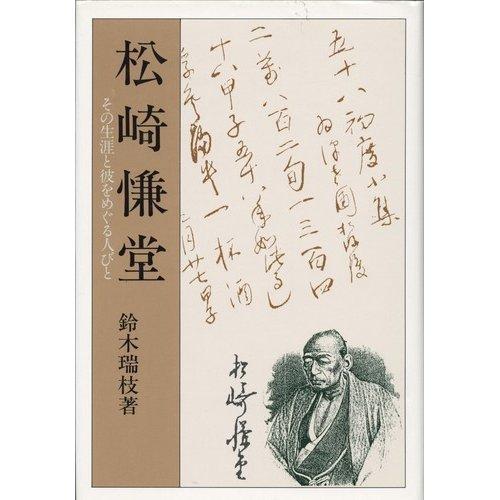 松崎慊堂―その生涯と彼をめぐる人びと (研文選書)