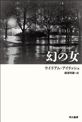 幻の女 (ハヤカワ・ミステリ文庫 (HM 9-1))