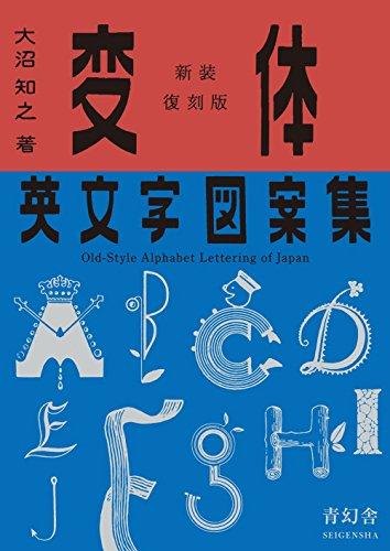 新装復刻版 変体英文字図案集 (青幻舎ビジュアル文庫シリーズ)