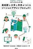美術館と大学と市民がつくるソーシャルデザインプロジェクト
