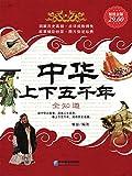 中�上下五�年全知� (Chinese Edition)