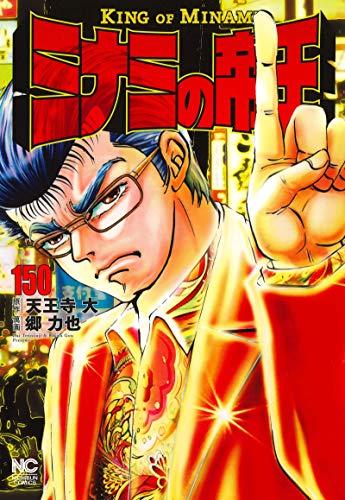 ミナミの帝王 150 (ニチブンコミックス)