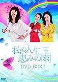 [DVD]私の人生、恵みの雨DVD-BOX2