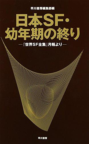 日本SF・幼年期の終り―「世界SF全集」月報より