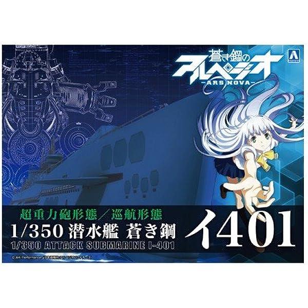 Arpeggio of Blue Steel I-400 Submarine U-Boot 1:700 Model Kit Aoshima 012437
