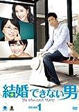 [DVD]結婚できない男 DVD-BOX1