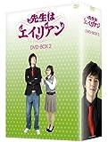 [DVD]先生はエイリアン DVD BOX 2