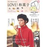 2019年 LOVE!和菓子 SOU・SOU(ソウソウ)がま口ポーチ