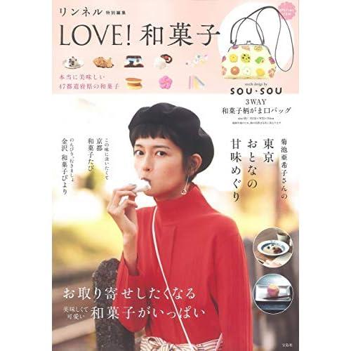 LOVE!和菓子 2019 画像