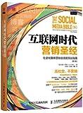 互联网时代营销圣经:社会化媒体营销全流程策划指南(第3版)
