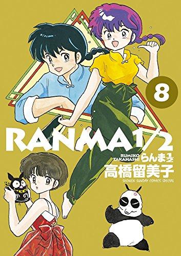 らんま1/2(サンデーコミックス スペシャル)(8) / 高橋留美子