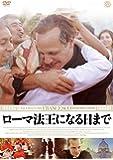 ローマ法王になる日まで [DVD]