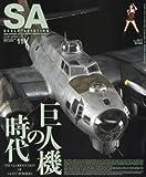 Scale Aviation 2016年 11 月号 [雑誌]