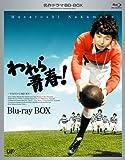 名作ドラマBDシリーズ われら青春! Blu-ray-BOX(3枚組 全22話収録)