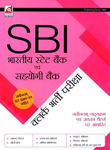 sbi-state-bank-of-india-and-corporative-bank-clerk-admition-examination