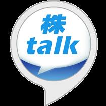 大和証券株talk