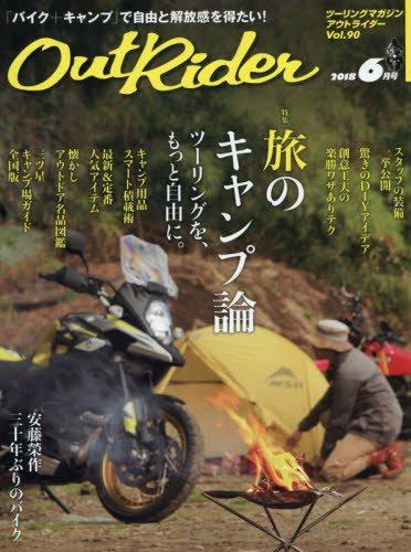 Out Rider 2018年6月号 大きい表紙画像